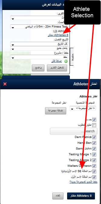 The dual name also appears when selecting athletes in the reports page or in group entry
