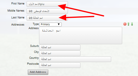 Complete the information dual name information