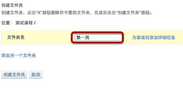 输入文件夹名称。
