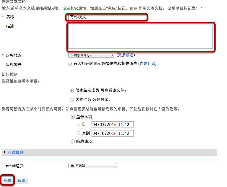 输入文档信息。