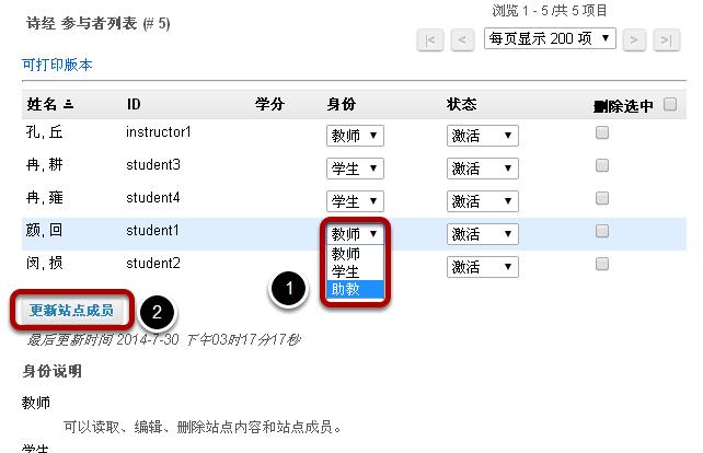 在站点成员列表中,通过角色下拉菜单修改相应用户的角色