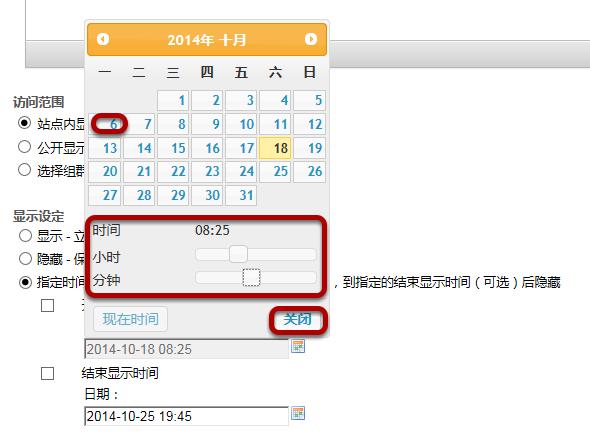 使用日历图标选定起始日期和时间