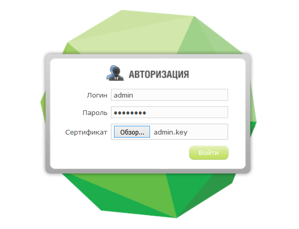 """В появившемся окне введите логин """"admin"""", пароль """"12345678"""". Далее нажмите кнопку """"Обзор"""" и укажите файл сертификата. После этого нажмите """"Войти"""""""