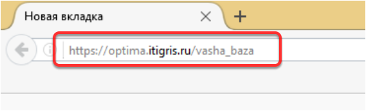 Чтобы зайти в ваше приложение Итигрис Оптима, запустите браузер Mozilla Firefox, введите в адресную строку постоянный адрес вашего приложения и нажмите Enter