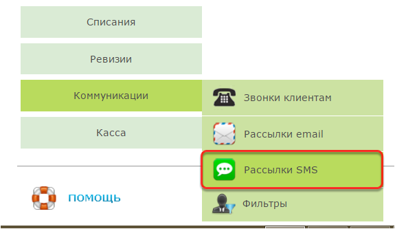 Массовая СМС-рассылка по клиентской базе