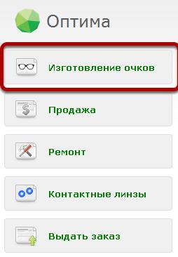 """1. Выберите в меню кнопку """"Изготовление очков"""""""