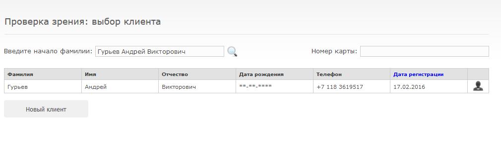 Если клиент при оформлении записи не был найден в базе, то сначала откроется страница выбора клиента