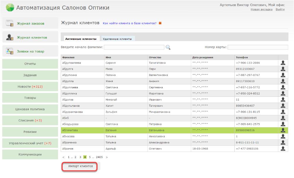 Загрузите заполненный шаблон с базой клиентов в ИТигрис Оптима