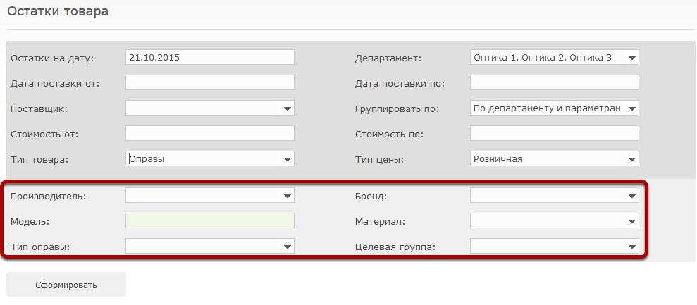 Можно также дополнительно задать фильтр по параметрам товара