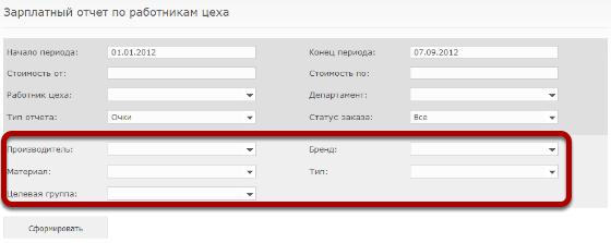 В зависимости от выбранного типа отчета будет отображен дополнительный фильтр