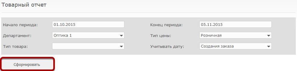"""Нажмите на кнопку """"Сформировать"""""""