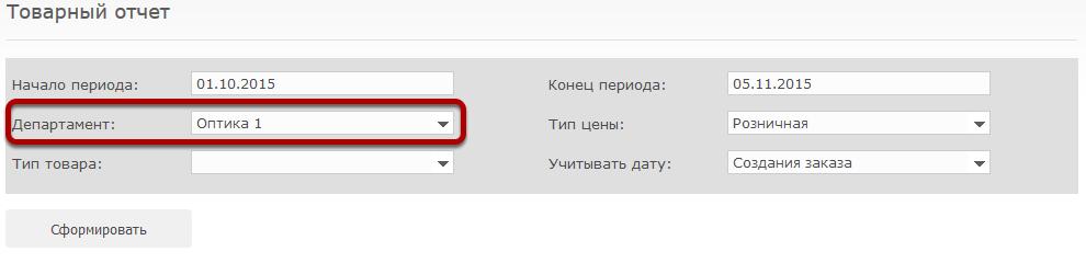 Выберите департамент