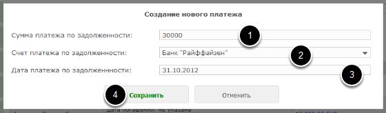 """Укажите сумму платежа (по умолчанию ставится сумма задолженности), счет, с которого будет проведен платеж и нажмите на кнопку """"Сохранить"""" и дату"""