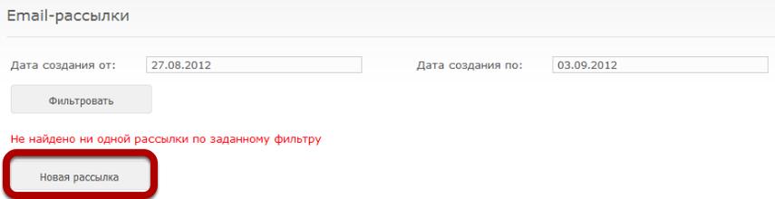 """Нажмите на кнопку """"Новая рассылка"""""""
