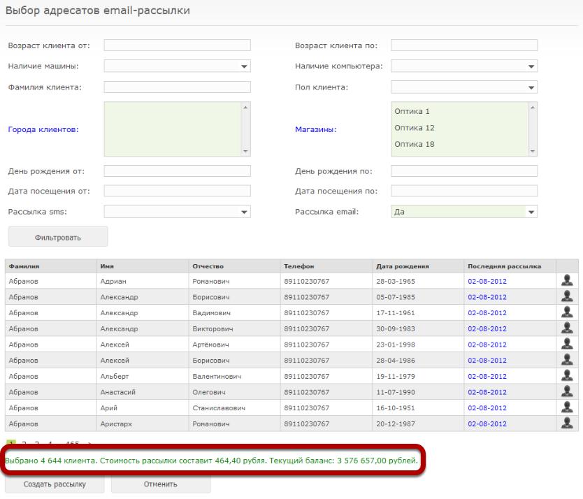 Внизу страницы будет указано общее выбранное количество клиентов и стоимость рассылки