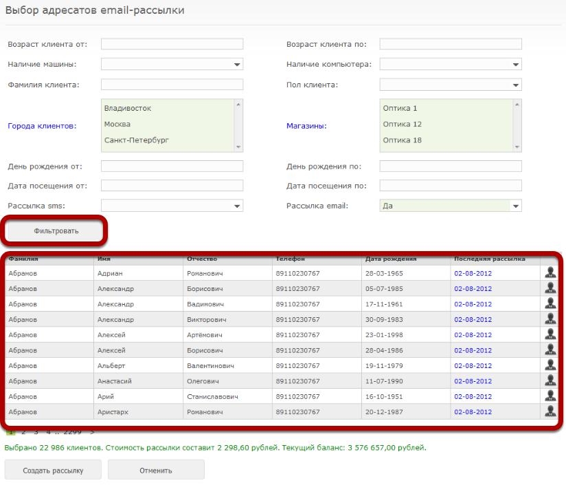 """После того, как данные фильтра были заполнены, нажмите на кнопку """"Фильтровать"""". Будет отображен список клиентов, соответствующих фильтру"""