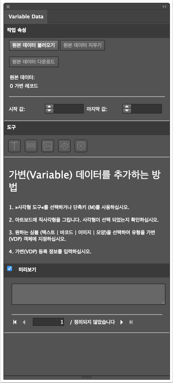 Adobe Illustrator Plug-in - Korean language