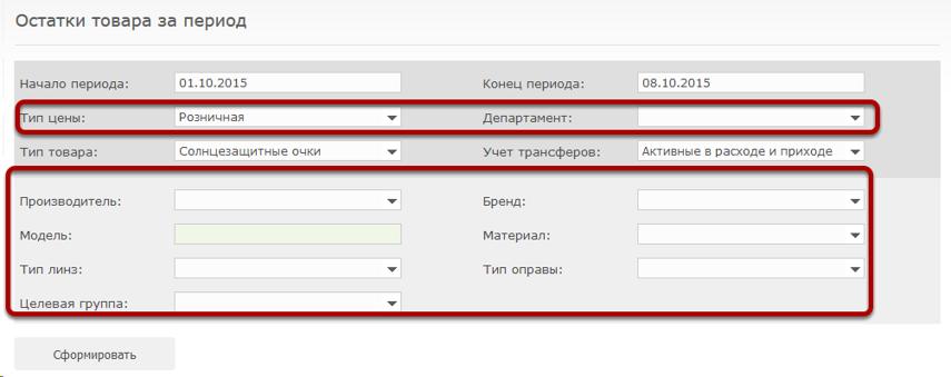 Дополнительно можно указать тип цены и фильтр по департаменту и параметрам товара и учету трансферов