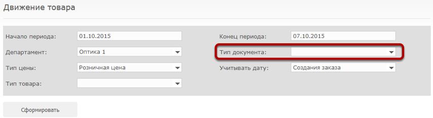 Дополнительно можно указать тип документа, который будет учитываться в отчете и какую учитывать дату
