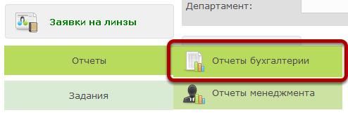 """Выберите пункт """"Отчеты бухгалтерии"""" в меню"""