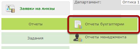 """Выберите в меню пункт """"Отчеты бухгалтерии"""""""