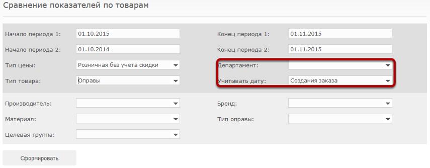 Дополнительно можно также указать учитывать дату создания или завершения заказа и департамент