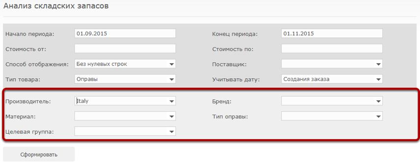 Дополнительно можно указать фильтр по параметрам товара, который будет учитываться в отчете