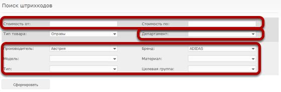 Дополнительно можно задать фильтр по стоимости, департаменту и параметрам товара
