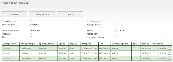 В таблице будут отображены все товары, соответствующие фильтру с указанием номеров их штрихкодов