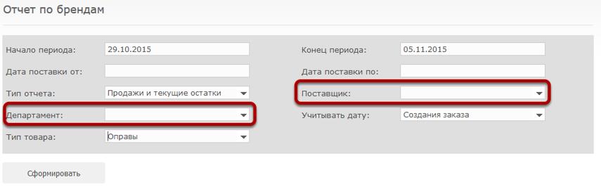 Дополнительно можно указать фильтр по департаменту и поставщику