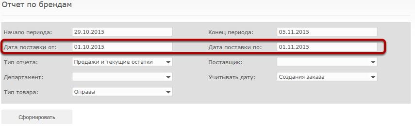 Также может быть указан дополнительный фильтр по дате постановки товара на учет