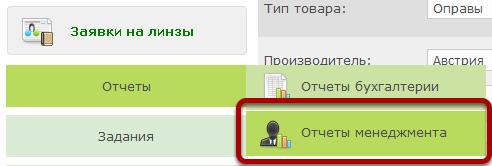 """Выберите в меню пункт """"Отчеты менеджмента"""""""