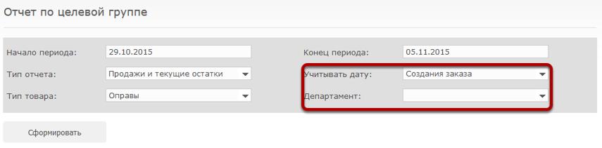 Дополнительно можно указать учитывать дату создания, завершения или добавления товара в заказ и выбрать департамент