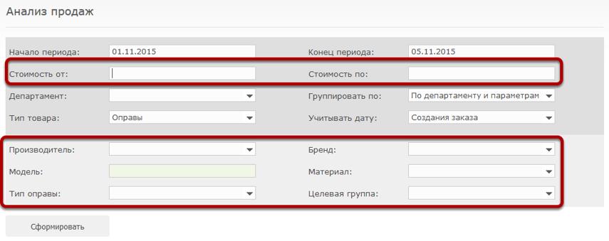 Дополнительно можно указать фильтр по стоимости и параметрам товара