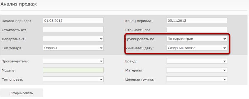 Можете выбрать учитывать дату создания, завершения или добавления товара в заказ и способ построения отчета
