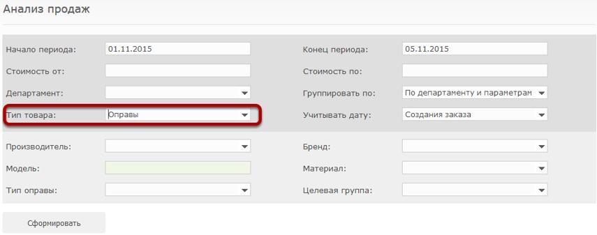 Выберите тип товара, по которому будет построен отчет