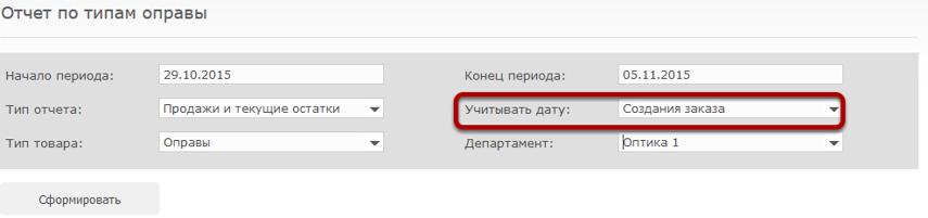 Можете указать учитывать дату создания, завершения или добавления в заказ