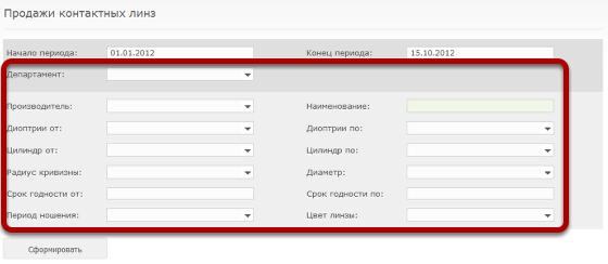 Дополнительно можно задать фильтр по департаменту и параметрам контактных линз