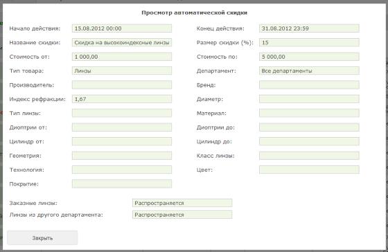 Можно также просмотреть детальную информацию о скидке, нажав на соответствующую строку в таблице скидок