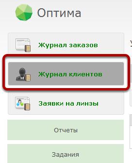 """Выберите в главном меню пункт """"Журнал клиентов"""""""