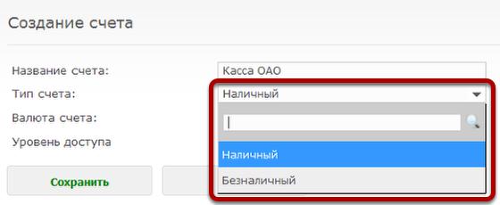 """Выберите тип счета """"Наличный"""" или """"Безналичный"""""""