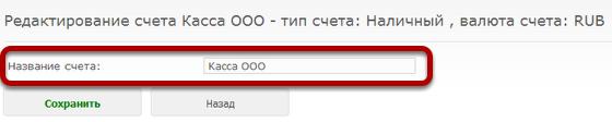 """Введите новое название счета и нажмите кнопку """"Сохранить"""""""