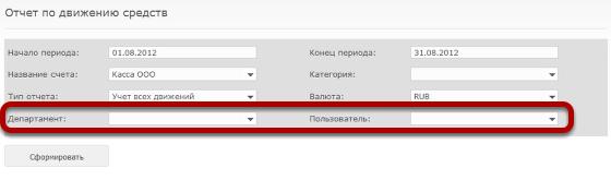 """Дополнительно можно указать параметры """"Департамент"""" и """"Пользователь"""""""