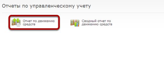 """Выберите отчет """"Движение средств"""""""