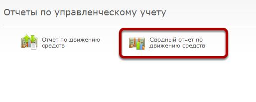 """Выберите отчет """"Сводный отчет по движению средств"""""""