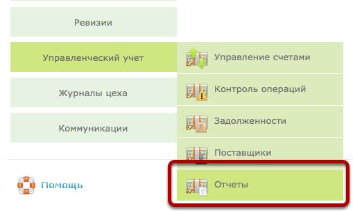 """Выберите в главном меню пункт """"Отчеты"""" управленческого учета"""