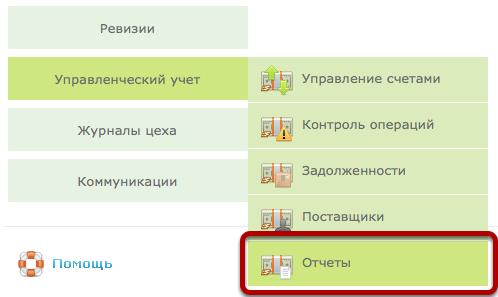 """Выберите в меню пункт """"Отчеты"""" блока """"Управленческий учет"""""""