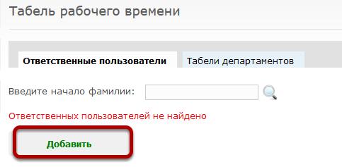 """Для того чтобы добавить ответственого пользователя нажмите """"Добавить"""""""