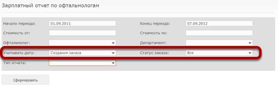 Укажите дату и статусы заказов, которые будут учтены