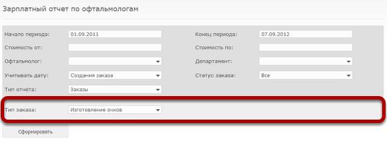 В зависимости от выбранного типа отчета, может быть отображен дополнительный фильтр